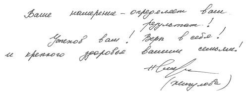 Жигулова Катерина пожелание