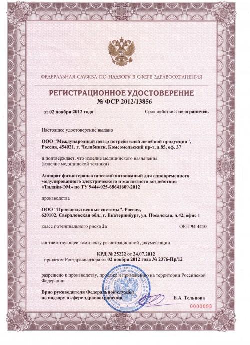 Регистрационное удостоверение на физиотерапевтический аппарат Тилайн-ЭМ